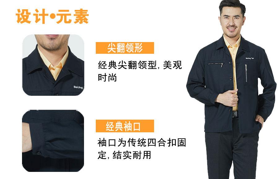 北京出租春秋长袖工作服