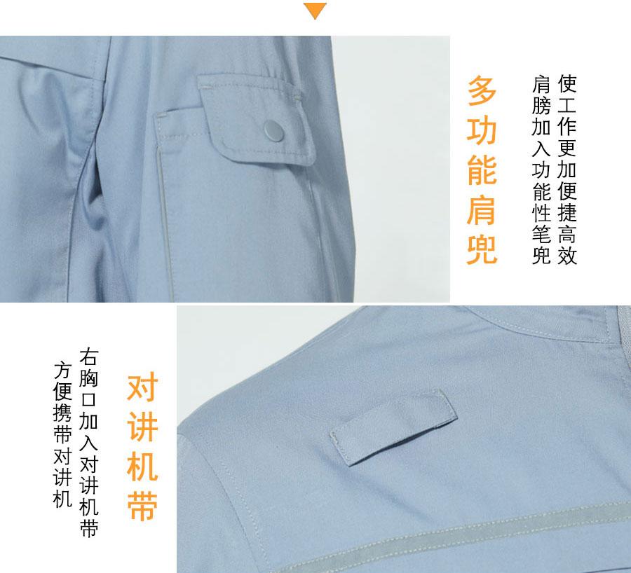 北京燃气秋季长袖工作服