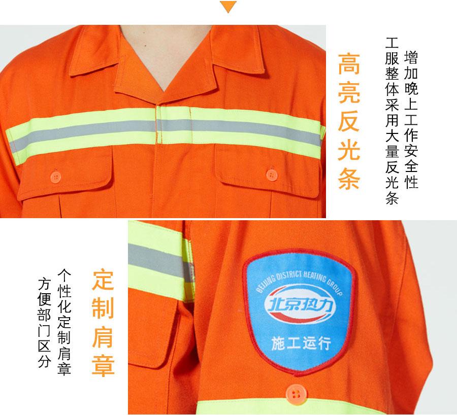 北京热力长袖工作服